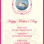 2014母親節電子賀卡)135x286mm(800)